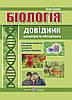 Біологія. Довідник школяра та абітурієнта. І.Барна