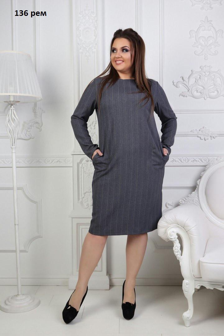 Платье батал 136 рем