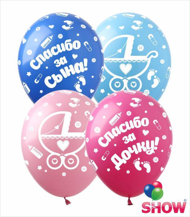 """Воздушные шары """"Спасибо за сына! Спасибо за дочку!"""" 12""""(30 см) пастель ассорти В упак: 100шт ТМ Арт «SHOW»"""
