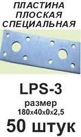 Пластина Монтажная LPS-3 180х40