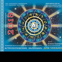 Лунный календарь для Украины 2018