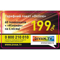 Стартовый пакет Divan.tv DivanTV 'Онлайн'