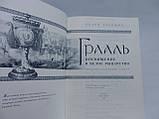 Богомил И. Грааль. Посвящение в белое рыцарство (б/у)., фото 6