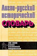 Николаев, Г. А.  Англо-русский исторический словарь