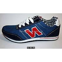 Джинсовые кроссовки, 36 размер (23 см), 107-83-762