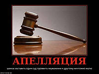 Апелляицонная жалоба (Апеляційна скарга) на решение суда