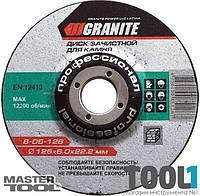 GRANITE Диск абразивный зачистной для камня GRANITE MASTERTOOL 8-05-116