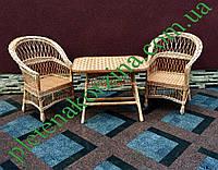 Набор плетеной мебели из лозы Арт.1225-2