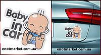 """Наклейка виниловая сигнальная """"Baby in car"""" малыш (цветная) (13 х 11 см)"""