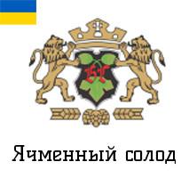 """Солод пивоваренный """"Бел-Гер"""" Ячменный (Украина) - 1кг"""