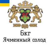 """Солод """"Бел-Гер"""" Ячменный (Украина) - упаковка 6кг"""