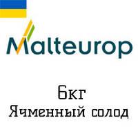 Солод Malteurop Ячменный (Украина) - упаковка 6кг