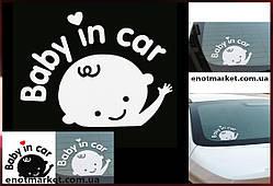 """Наклейка виниловая сигнальная """"Baby in car"""" мальчик серебро (16 х 13 см)"""