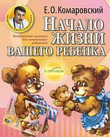 Книга Комаровский Е. О. Начало жизни Вашего ребенка, изд 5, перераб.Клиником 978-966-2065-34-3