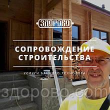 Супровід будівництва