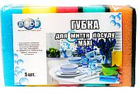Губка для мытья посуды «МАХІ» ТМ NEBOlight, 5шт
