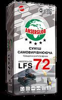 Ансерглоб LFS-72 Самовирівнювальна суміш, 5-50 мм, 25 кг