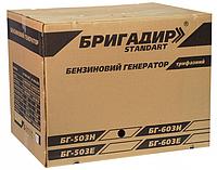 Бензогенератор Бригадир Standart БГ-603Е, 3-фазный, 6.0 кВт, эл.с.