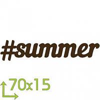 Чипборд. #summer 3 70х15мм Лето