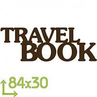 Чипборд. Travel Book1 84х30мм Тревелбук