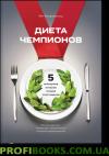 Дієта чемпіонів 5 принципів харчування кращих спортсменів