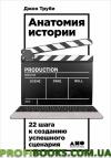 Анатомия истории 22 шага к созданию успешного сценария