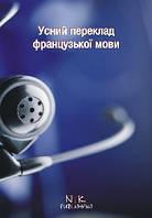 Усний переклад: теорія, вправи, тексти (французька мова). Посібник.