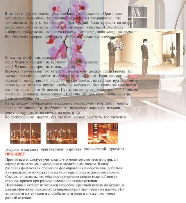 Шкафы-купе фотомолекулярная печать (фотопечать) полноцветные рисунки, описание