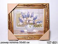 Картина в рамке 50х60 см (рама: 70х80 см)