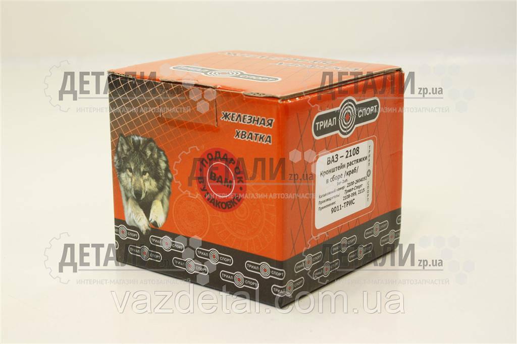Краб ваз 2108 2109 21099 (Тріал-Спорт)