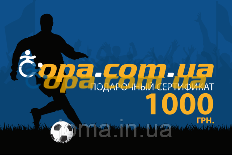 e4d00859feba Подарочный сертификат (номинал 1000 грн.) - Дилер тм Joma в Украине - joma