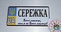Номер на велосипед Серёжка