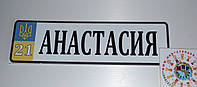 Номер на коляску Анастасия