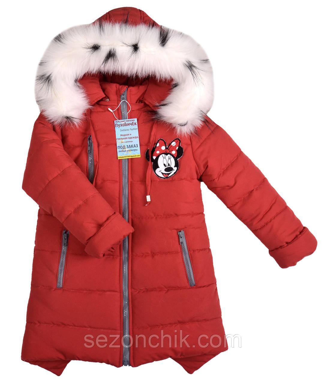 Детское зимнее пальто для девочки Украина теплое удлиненное