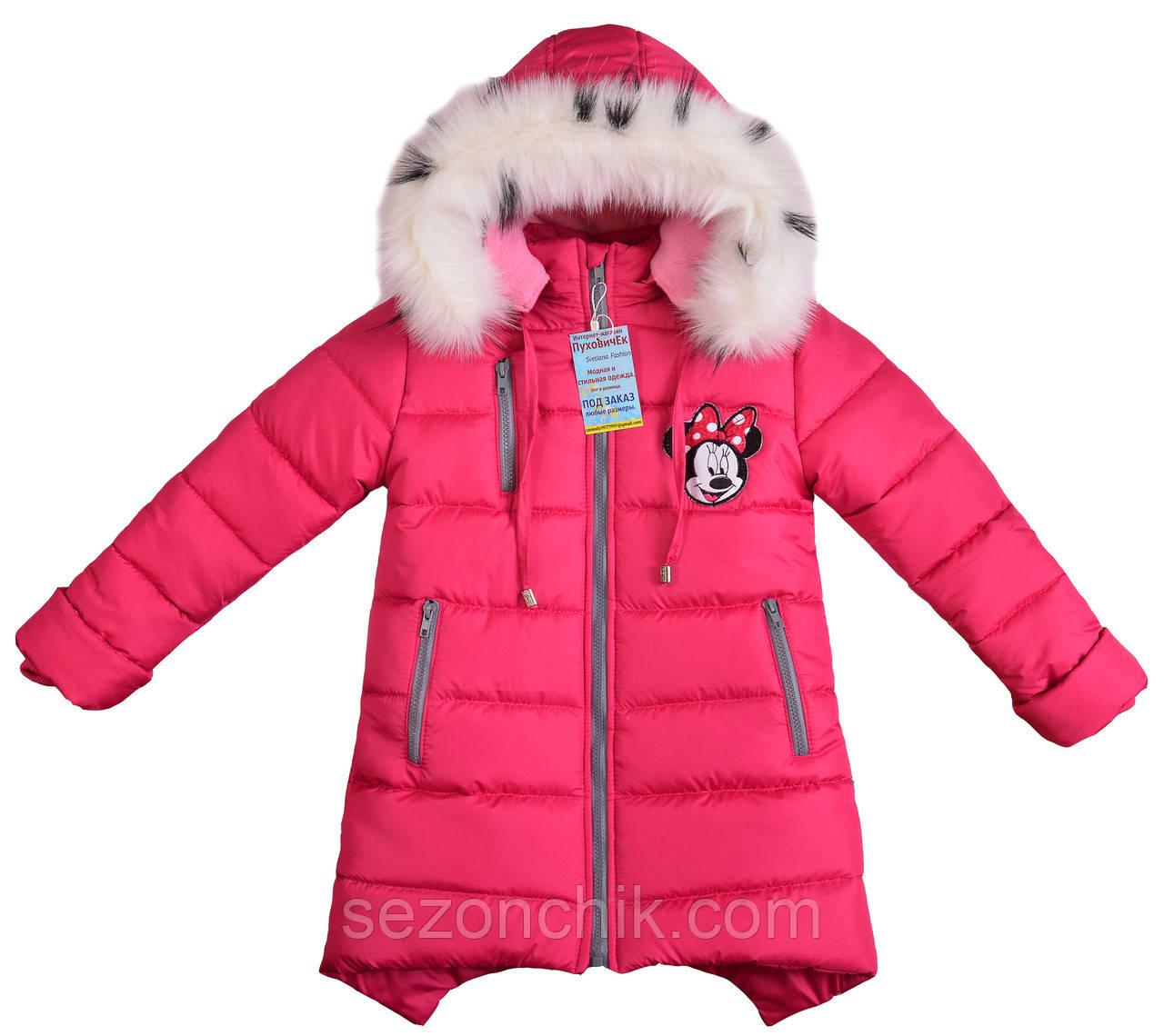 Зимняя куртка пуховик модная для девочки Украина