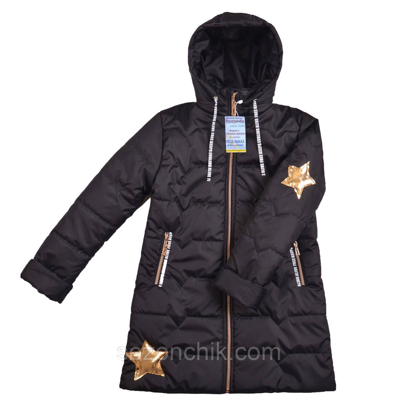 Куртка для девочки демисезонная удлиненная от производителя