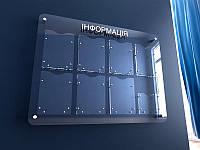 Информационный стенд с карманами из оргстекла 1050х760 мм (8 карманов) (Способ нанесения : Объемные  буквы (акрил металлик или перламутр);  Основание: