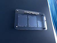 Информационный стенд из оргстекла на 3 кармана 800х430 мм (Способ нанесения : Объемные  буквы (акрил металлик или перламутр);  Основание: Молочный