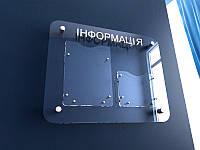 Стенд из оргстекла на 2 кармана 550х430 мм (Способ нанесения : Объемные  буквы (акрил металлик или перламутр);  Основание: Молочный акрил; Крепление: