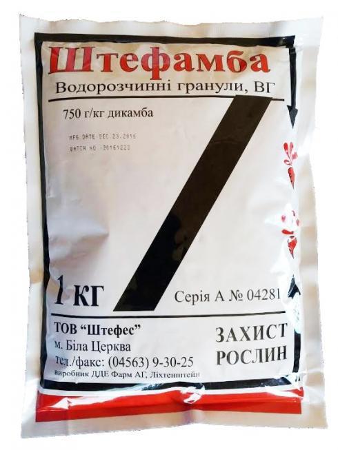 Гербіцид Штефамба, упаковка 1кг