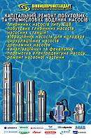 Ремонт глубинных насосов всех типов