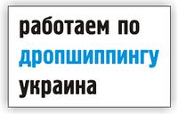 Дропшиппинг / сотрудничество