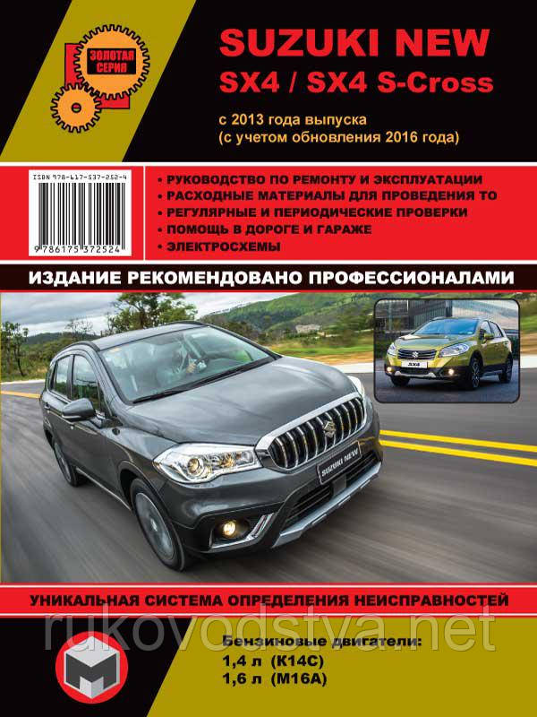 Книга Suzuki SX4, SX4 S-Cross c 2013 Руководство по эксплуатации, техобслуживанию, ремонту