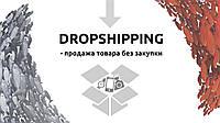 Дропшиппинг поставщик в Украине, сотрудничество
