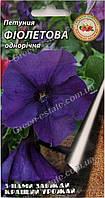 Петунія Фіолетова 0,1 г