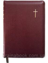 Біблія. 10554