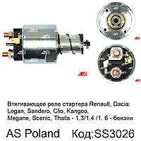 Втягивающее реле стартера SS3026, Renault, Dacia - соленоид, тяговое реле, електромагнит