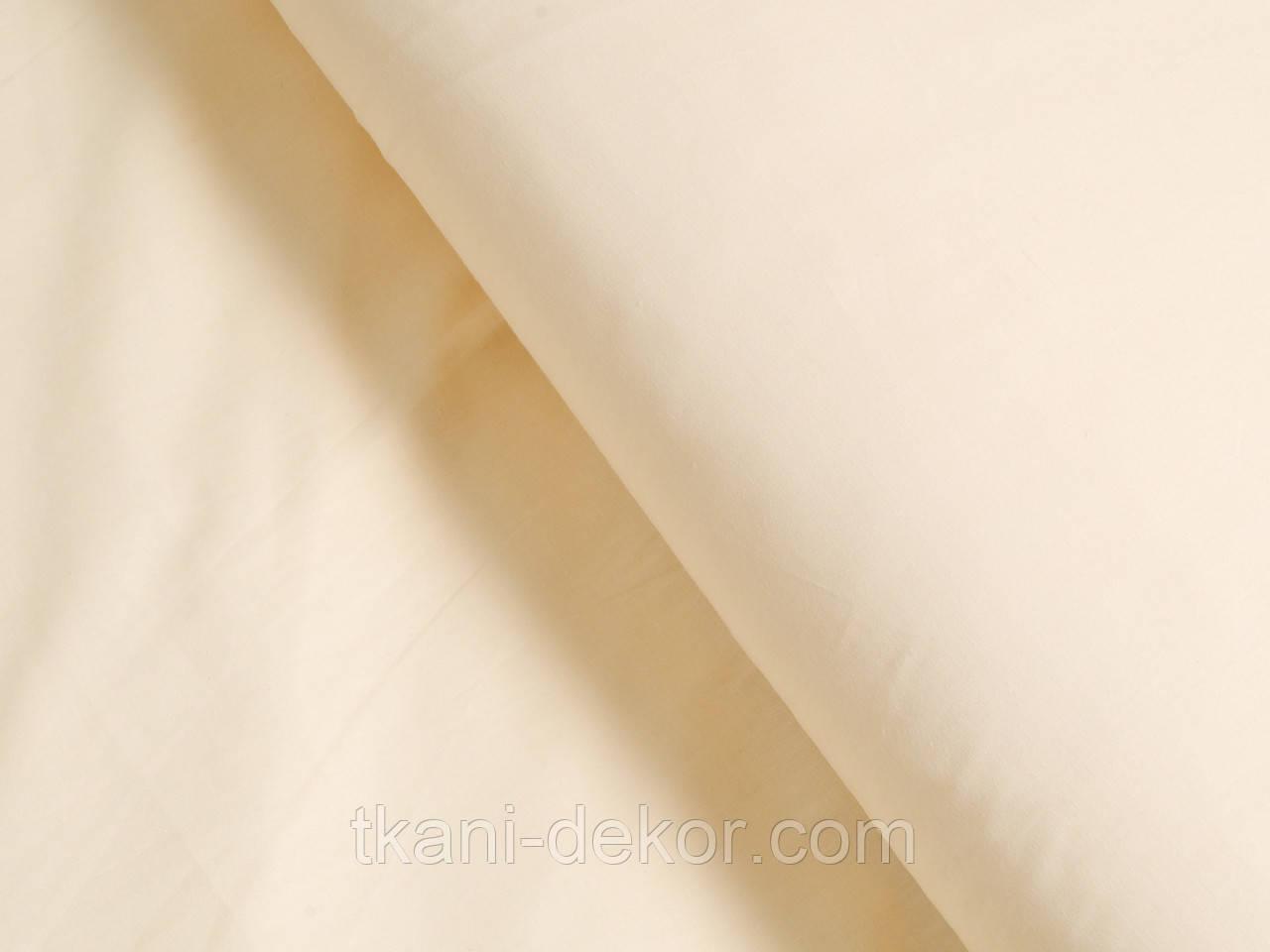 Сатин (хлопковая ткань) однотонный кремовый (2.55 м)