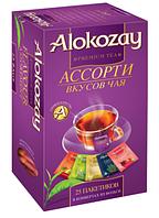 Чай черный, зеленый, травяной Alokozay Flavour assortment Алокозай Ассорти вкусов чая 25 пакетов в фольге