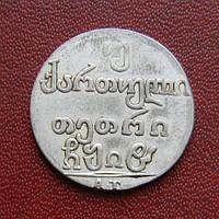 Двойной абаз 1807 года  - Тифлисский монетный двор Грузия